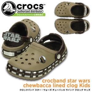 クロックス クロックバンド スター・ウォーズ チューバッカ ラインド クロッグ キッズ crocs star wars clog Kids 201813 キッズサンダル セール|washington