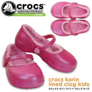 クロックス カリン ラインド クロッグ キッズ crocs karin lined clog kids 203512 キッズ サンダル シューズ セール|washington
