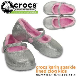 クロックス カリン スパークル ラインド クロッグ キッズ crocs karin sparkle lined clog kids 203514 キッズ サンダル シューズ セール|washington