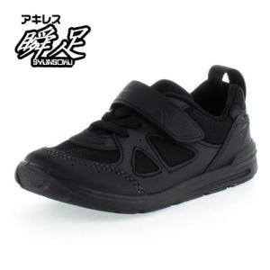 瞬足 シュンソク そくいく CI-001 SKI 0010 内履き外履き兼用シューズ 黒/黒 2E キッズ ジュニア スニーカー 運動靴 上履き 通学靴|washington