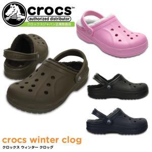 クロックス ウィンター クロッグ crocs winter clog 203766 メンズ レディース セール