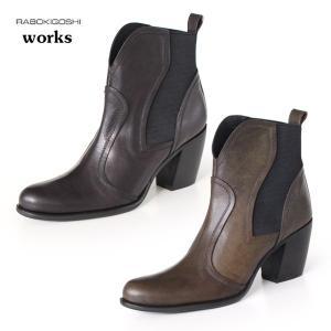 RABOKIGOSHI works ブーツ ラボキゴシ ワークス 靴 11699 本革 サイドゴアブーツ レディース ショートブーツ ヒール セール|washington