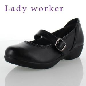 Lady worker レディウォーカー 靴 15550 パンプス 3E 幅広 ラウンドトゥ ブラック レディース 仕事履き バレエシューズ オフィス履き ストラップ|washington
