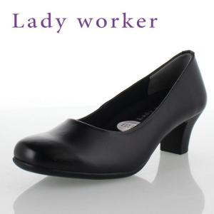 Lady worker レディワーカー 靴 14630 パンプス 4E 幅広 ラウンドトゥ リクルート フォーマル ブラック レディース|washington