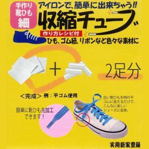 手作り 靴紐 収縮チューブ アイロン ハンドメイド 自作 シューレース  細い オリジナル 93116|washington