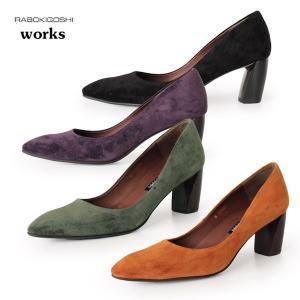 RABOKIGOSHI works 靴 ラボキゴシ ワークス 11888 ベロア パンプス ヒール 本革 ラウンドトゥ レディース セール|washington