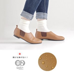ENあしながおじさん 靴 サイドゴア シューズ ナチュラル レディース  防水 撥水 本革 5360083 スリッポン シューティー ブーツ 日本製 キャメル|washington