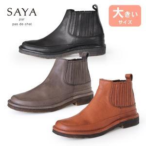 SAYA ブーツ サヤ ラボキゴシ 靴 50390D 本革 ショートブーツ サイドゴアブーツ レディース ローヒール 大きいサイズ 25.5cm 26.0cm セール|washington