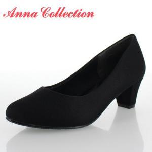 anna collection アンナコレクション 靴 16380 パンプス フォーマル 撥水 雨天対応 冠婚葬祭 通勤 黒 ブラック レディース washington