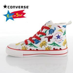 コンバース CONVERSE キッズ スニーカー CHILD ALL STAR N DINOSAUR Z HI MULTI 3SC021 マル-13090 ダイナソー ホワイト 白 子供靴 セール|washington