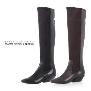 RABOKIGOSHI works ブーツ ラボキゴシ ワークス 靴 12131 ストレッチ ロングブーツ ローヒール レディース 本革 日本製 セール|washington