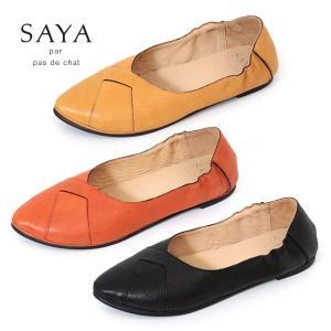 SAYA サヤ ラボキゴシ 靴 50609 本革 フラットシューズ パンプス バレエシューズ カッターシュース レディース カジュアル 日本製 セール|washington