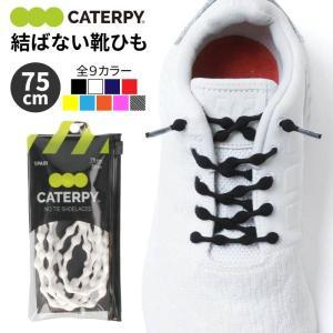 CATERPY RUN+ キャタピランプラス 結ばない靴ひも 靴紐 ゴム シューレース スポーツ 作...
