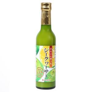 沖縄県大宜味村 まるごと搾ったシークヮーサー 100%果汁 300ml ☆