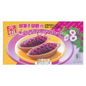 御菓子御殿の紅いもタルト 6個入の関連商品5