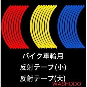 バイク車輪用 反射テープ 赤・黄色・青 三種類「120-0002」|washodo