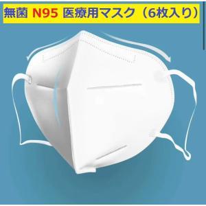医療現場用 N95 抗ウィルスマスク 3層構造 不織布マスク 飛沫防止 無菌 1袋6枚入り 防護マス...