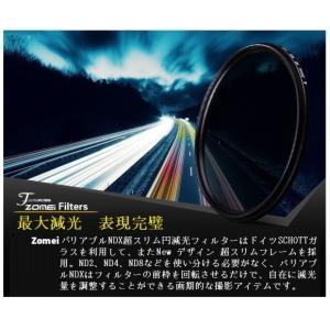 「Zomei」 可変式NDフィルター バリアブルNDX 超スリム 可変式光量調節用 円減光フィルター[減光範囲 ND2~ND400] 58mm (517-0029-02)|washodo