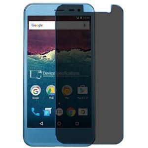 シャープAQUOS U SHV35 au/Android One 507SH Y!mobile専用 のぞき見防止シール 指紋防止 気泡が消える液晶保護フィルム「536-0017-02」 washodo