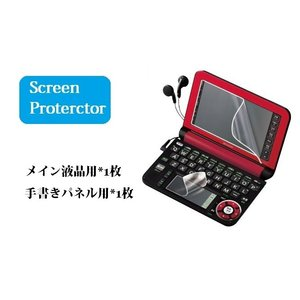 シャープ電子辞書 SHARP Brain PW-G5300/G5200/G4200 用液晶保護フィルム 防指紋加工 反射防止 抗菌 気泡ゼロに「542-0002-01」