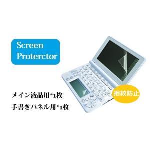 カシオ電子辞書 CASIO Ex-word XD-U5900MED/U5700MED/N5900MED/N5700MED/D5900MED/D5700MED/A5900MED/A5700MED/SF5700MED用液晶保護フィルム|washodo
