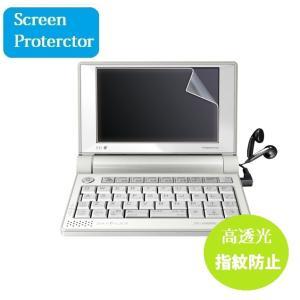 セイコーインスツル 電子辞書 SEIKO DAYFILER DF-X7000用液晶保護フィルム 防指紋加工 反射防止 抗菌 気泡ゼロに「542-0007-01」|washodo