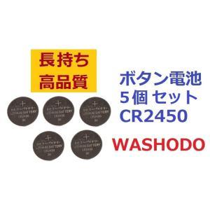 CR2450 ボタン電池 コイン型リチウム電池 5個セット「800-0100A」|washodo