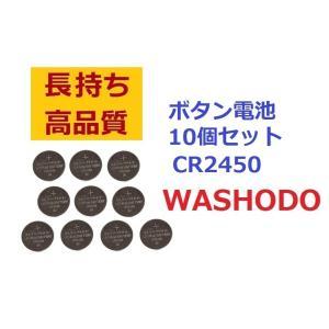 CR2450 ボタン電池 コイン型リチウム電池 10個セット「800-0100B」|washodo