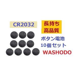 CR2032 ボタン電池 コイン型リチウム電池 10個セット「800-0101B」|washodo