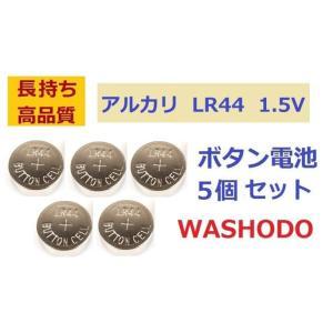 LR44 ボタン電池 コイン型リチウム電池 5個セット「800-0102A」|washodo