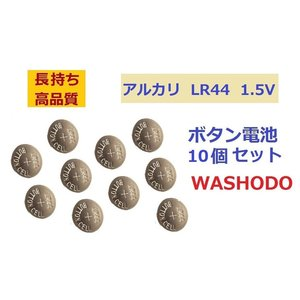LR44 ボタン電池 コイン型リチウム電池 10個セット「800-0102B」|washodo