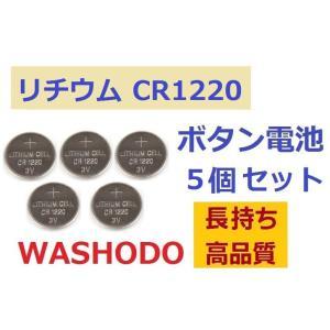CR1220 ボタン電池 コイン型リチウム電池 5個セット「800-0103A」|washodo