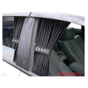 CARBI カービ 自動車用 健康&ファッションカーテン 遮光ブラックタイプ「CB-50ABC」 washodo