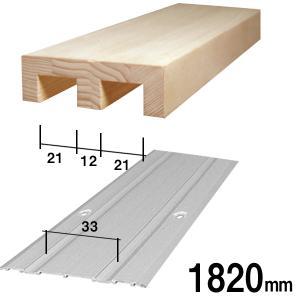 木製鴨居とアルミ製敷居(ホームフロア)のセット(2本溝)長さ1820mm 溝の幅21mm 溝と溝の間の幅12mm wasitu-reform