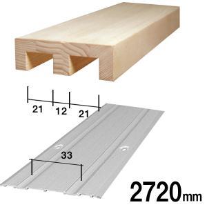 木製鴨居とアルミ製敷居(ホームフロア)のセット(2本溝)長さ2720mm 溝の幅21mm 溝と溝の間の幅12mm wasitu-reform