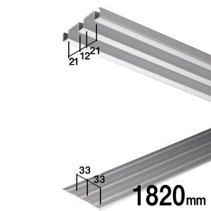 アルミ鴨居・アルミホームフロアのセット(2本溝)長さ1820mm 溝の幅21mm 溝と溝の間の幅12mm wasitu-reform