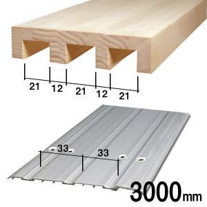 木製鴨居とアルミ製敷居(ホームフロア)のセット(3本溝)長さ3m 溝の幅21mm 溝と溝の間の幅12mm wasitu-reform