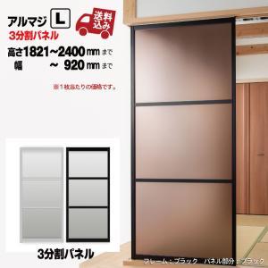 arumaji(アルマジ)アルミの間仕切りドア/am-03-l/ Lサイズ(仕上がりの高さ〜2400mm)|wasitu-reform