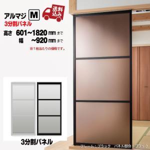 arumaji(アルマジ)アルミの間仕切りドア/am-03-m/ Mサイズ(仕上がりの高さ〜1820mm)|wasitu-reform