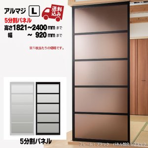 arumaji(アルマジ)アルミの間仕切りドア/am-05-l/ Lサイズ(仕上がりの高さ〜2400mm)|wasitu-reform
