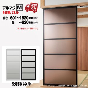 arumaji(アルマジ)アルミの間仕切りドア/am-05-m/ Mサイズ(仕上がりの高さ〜1820mm)|wasitu-reform