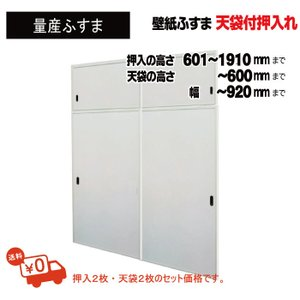 【量産◆かべ紙ふすま】◆天袋付押入(天袋2枚+押入2枚)セット販売|wasitu-reform