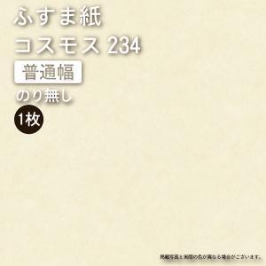 (ふすま紙販売)コスモス234(巾100×丈205)|wasitu-reform