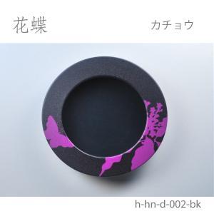 【華引手(開き用)黒枠】花蝶-カチョウ- h-hn-d-002-bk ※1個の価格(made in Japan 襖の引手)|wasitu-reform