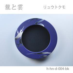 【華引手(開き用)/黒枠】龍と雲-リュウトクモ- h-hn-d-004-bk|wasitu-reform