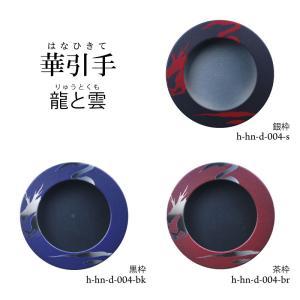 【華引手(開き用)/銀枠】龍と雲-リュウトクモ- h-hn-d-004-s|wasitu-reform
