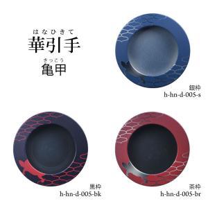【華引手(開き用)/銀枠】亀甲-キッコウ- h-hn-d-005-s|wasitu-reform