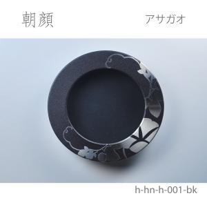 【華引手(開き用)/黒枠】朝顔-アサガオ- h-hn-h-001-bk|wasitu-reform