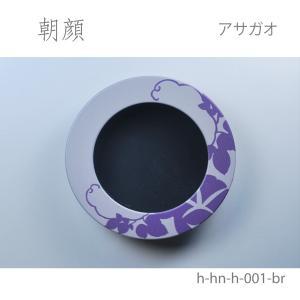 【華引手(開き用)/茶枠】朝顔-アサガオ- h-hn-h-001-br|wasitu-reform