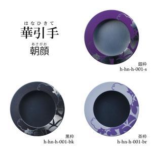 【華引手(開き用)/銀枠】朝顔-アサガオ- h-hn-h-001-s|wasitu-reform